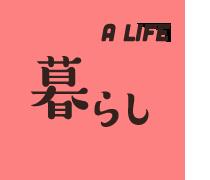暮らし A LIFE