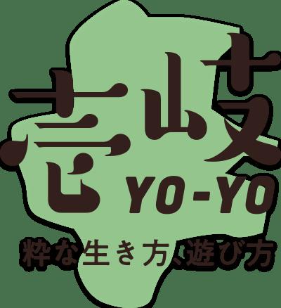 壱岐YOYO 粋な生き方、遊び方